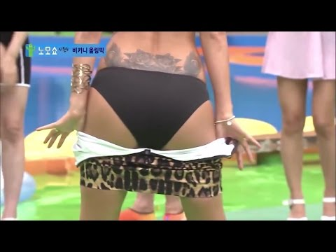 Korean sexy game show   No more show season 5 1 노모쇼 시즌5, 1회