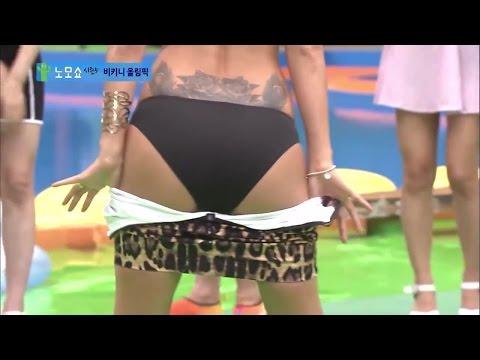 Korean sexy game show   No more show season 5 1 노모쇼 시즌5, 1회