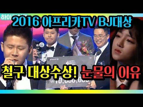 2016 아프리카TV BJ 대상 시상식에서 철구 대상 수상 후 흘린 눈물의 이유 :: AfreecaTV