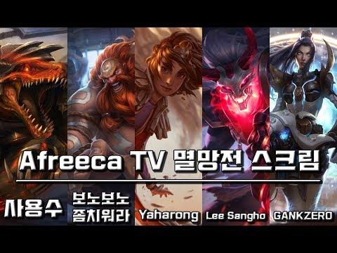 [갱승제로]  Afreecatv 멸망전 스크림/ 챌린저 50위 정글러 영입?!!