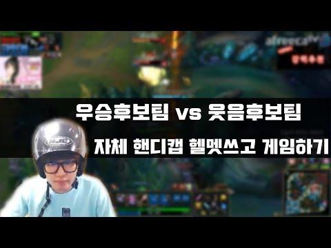 [갱승제로] AfreecaTV 멸망전 vs 레이디스팀 2
