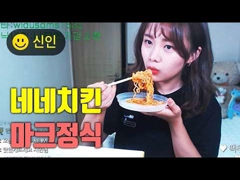 볼빨간지연 네네치킨+마크정식 먹방! [아프리카TV 핫동]