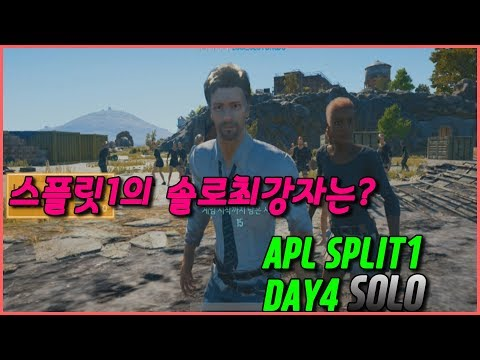 스플릿1의 솔로최강자는? AFREECATV PUBG LEAGUE 스플릿1 DAY4 SOLO [BATTLEGROUNDS]