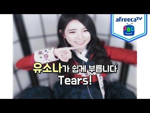 유소나가 부르는 Tears! 쉽게 잘 올라간다… 소오름! [AfreecaTV]