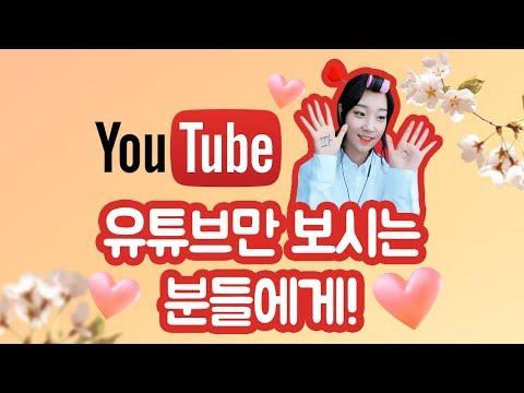 [파이라이트] 유하! 유튜브 여러분들에게! – Korean BJ/18.03.12
