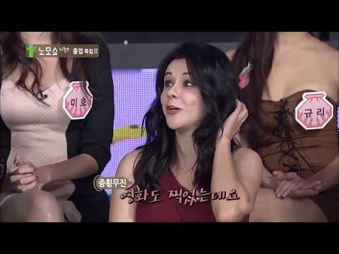 Korean Game Tv Show Sexy Funny No More Show Season 5 노모쇼 시즌5 재미와 섹시 비디오 재미있는 게임 쇼