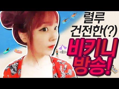 [파이] 생애 첫 비키니 방송?! 야외방송 하이라이트 – Korean BJ Bikini Highlight/18.07.24