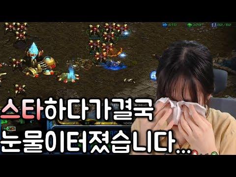 [Salgu TV]  스타하다 결국 눈물이 터졌습니다.  KOREAN BJ Starcraft
