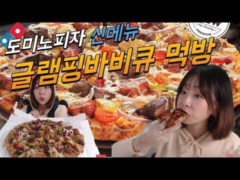 [SalGuTV] 도미노피자 신메뉴 글램핑 바비큐 피자 소소한 먹방!!  KOREAN BJ Mukbang