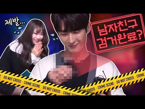 [파이] 남순형사의 치밀한 남자흔적 찾기! (feat.수미) – Korean Afreecatv BJ/18.10.20