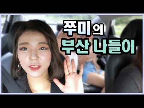 [사과티비 BJ쭈미]쭈미의 부산 나들이  [바나나티비, 팝콘티비, KOREAN BJ, KBJ]