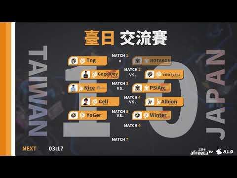 臺灣隊 vs. 日本隊 – AfreecaTV 臺日交流賽
