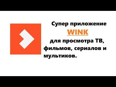 WINK – Супер приложение для просмотра ТВ каналов, фильмов, сериалов и мультиков.