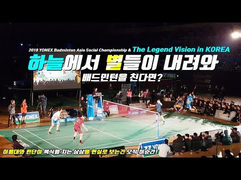 [No Cut-FanCam] The Legends' Vision World Tour Korea December 2018 – 이용대(LYD)와 린단(SUPERDAN)이 한팀에?