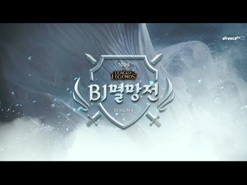[LOL KOREAN BJ CUP] 20190105 S1 DAY 2 HIGHLIGHT