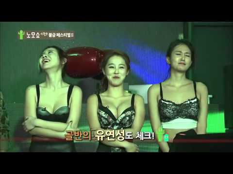 Korean TV Show Hot Girl
