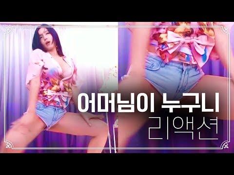 [ 레이샤 라이브 Laysha Live ] 고은 어머님이 누구니 / JYP – Who's you mother?