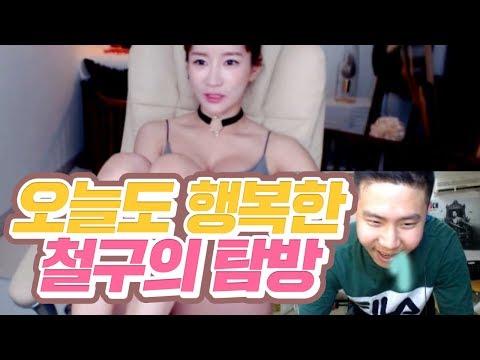 오늘도 ♥행복한♥ 철구의 신입BJ 탐방ㅋㅋㅋ (17.06.05-2) :: AfreecaTV