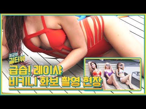 [ENG] 걸그룹 비키니 최초 공개!! Hot Sexy Korean Girl Group 'Laysha Bikini' [길터뷰] – KoonTV