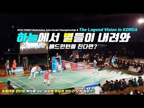 [No Cut-FanCam] The Legends' Vision World Tour Korea December 2018 – 이용대(LYD)와 린단(SUPERDAN)이 한팀에?