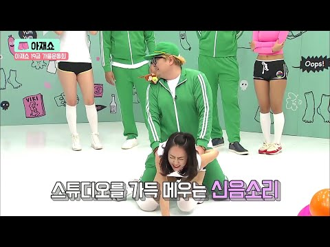 Korean Game Show Sexual Position Compilation (아재쇼)