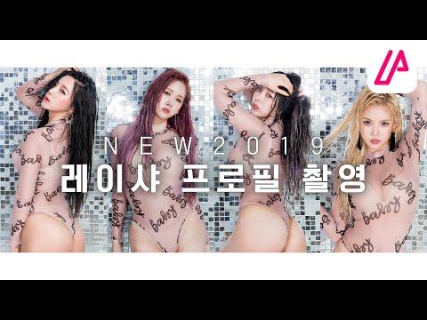 [ 레이샤 Laysha ETC ] 섹시 포토의 정수. 2019 프로필 촬영 현장 / Sexy photo shoot sence
